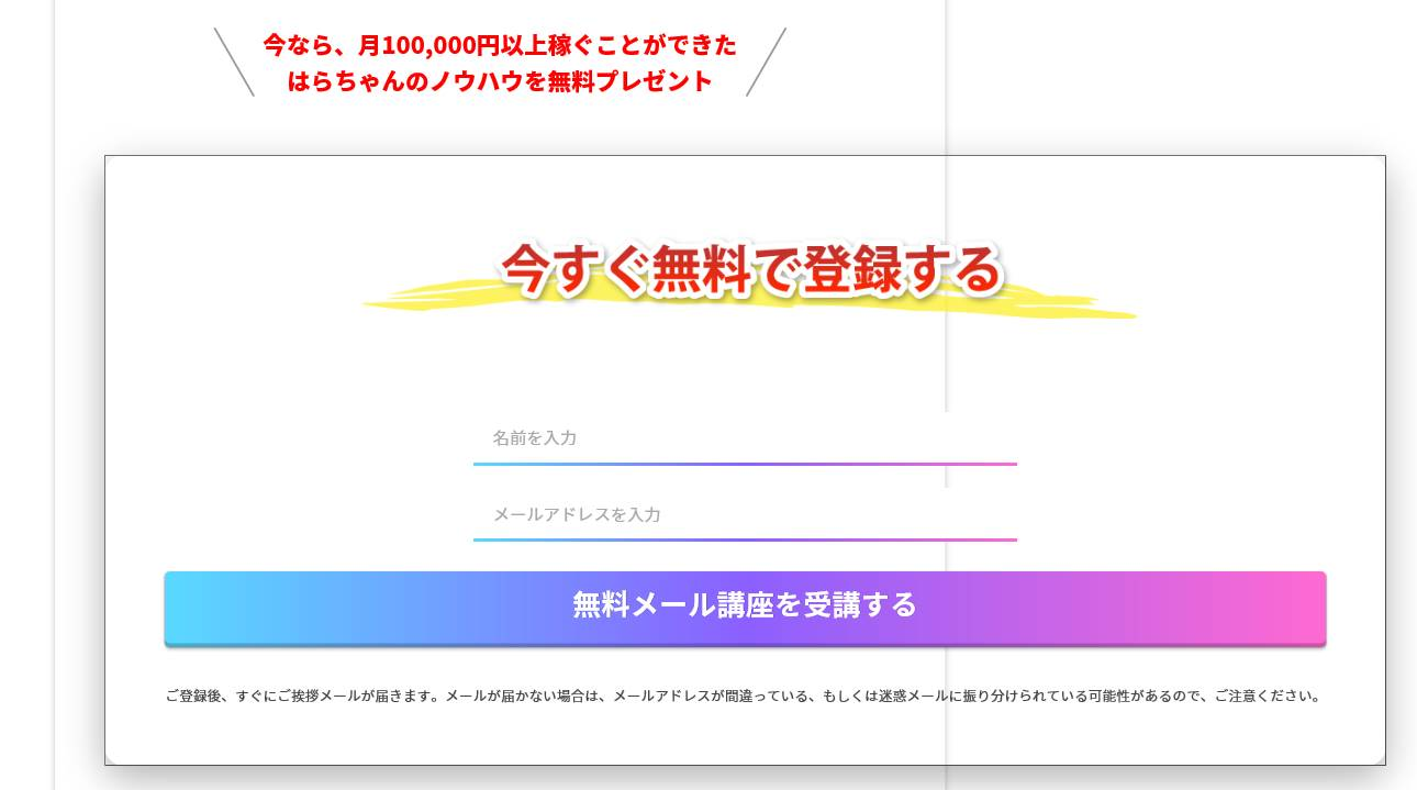 「Internet Explorer」で表示したランディングページ