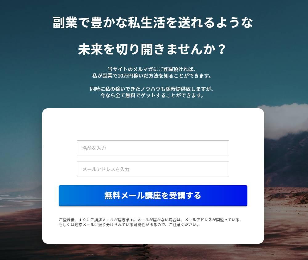 登録フォームサンプル①:背景あり / モダン / 青