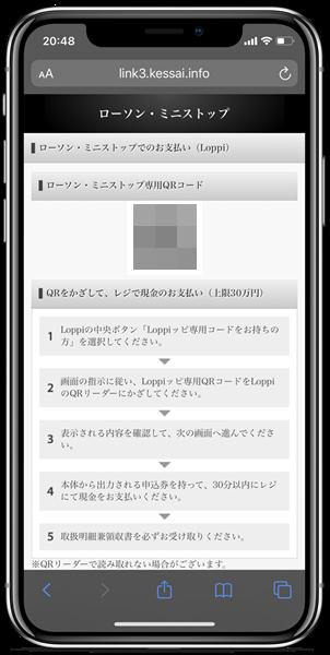 「Loppiッピ」で支払うQRコード