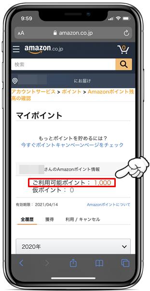 1,000円分のAmazonポイント