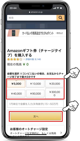 Amazonギフト券の購入金額決定