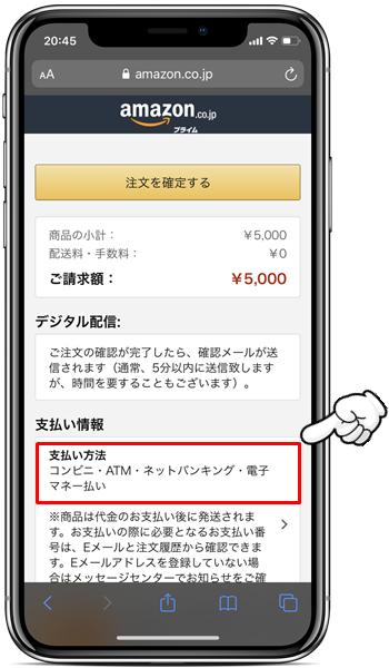 支払い方法の確認
