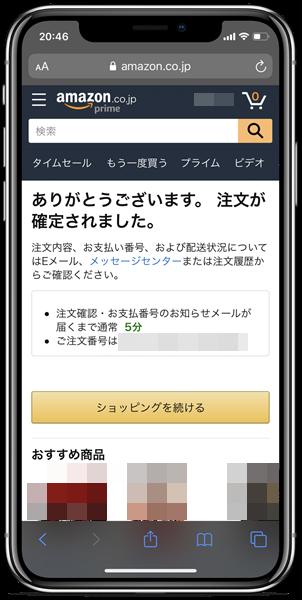Amazonギフト券の注文完了