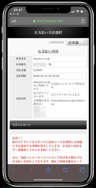 支払い内容を確認する画面