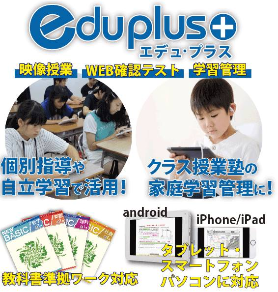 eduplus+のコンテンツ
