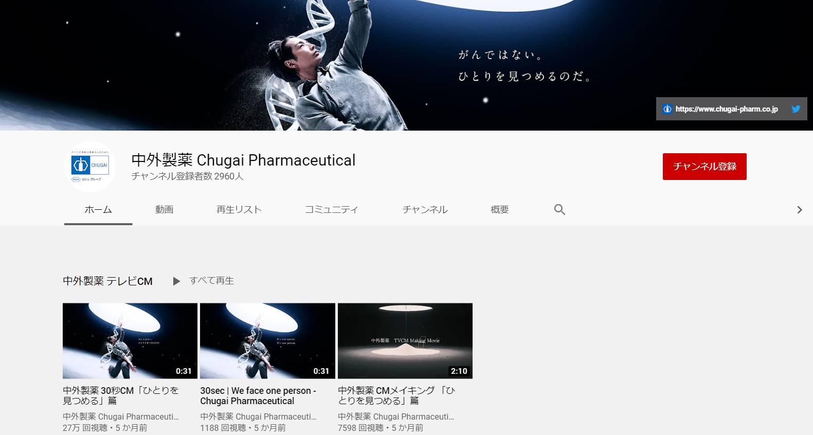 中外製薬YouTubeチャンネル