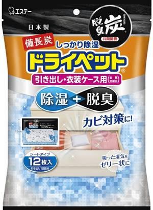 コンパクトな置き型除湿剤