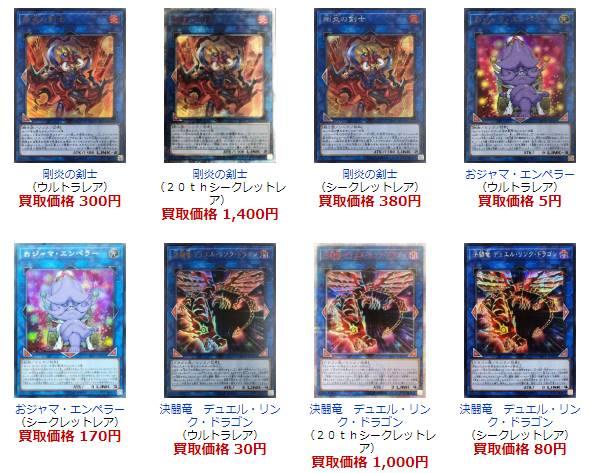 遊戯王カードの買取価格