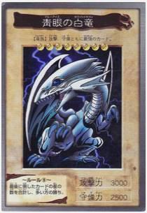 青眼の白竜(ブルーアイズ・ホワイト・ドラゴン)