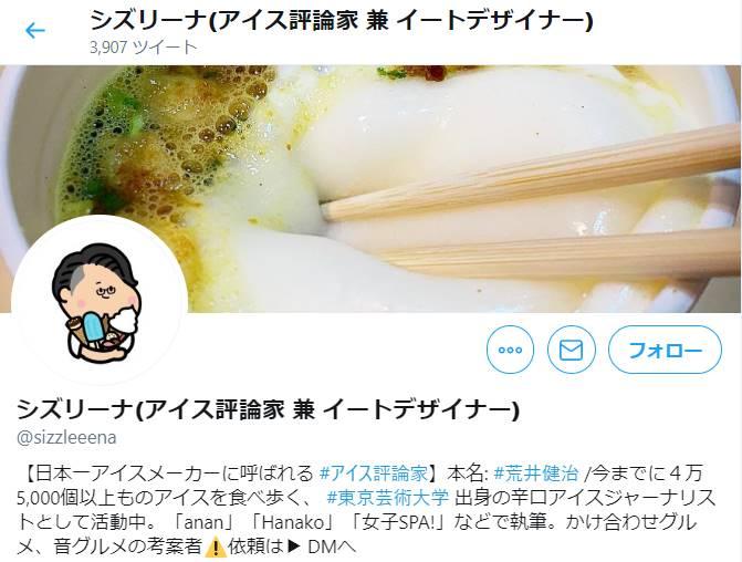 Twitterの東京芸術大学出身