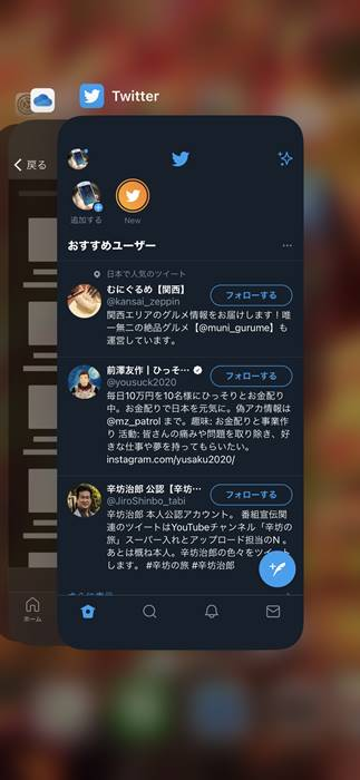 Twitterのアプリを再起動