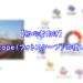 【初心者向け】PhotoScape(フォトスケープ)の使い方まとめ